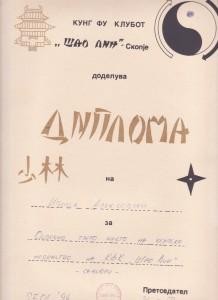 treto mesto klub 27.01.1994 001